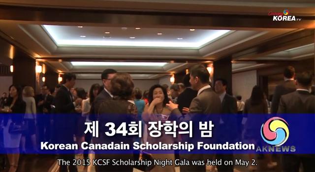 제 34회 장학의 밤 Korean Canadian Scholarship Foundation