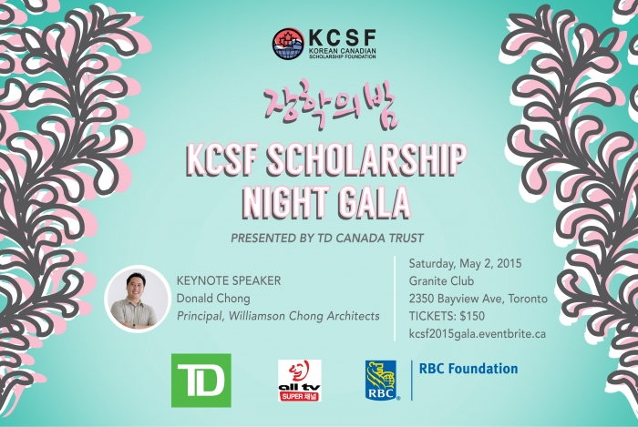 2015 KCSF SCHOLARSHIP NIGHT GALA