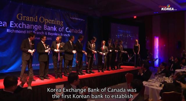 캐나다 외환은행 현지 영업기반 확대