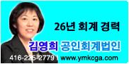 김영희 회계사