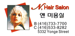 N. Hair Salon
