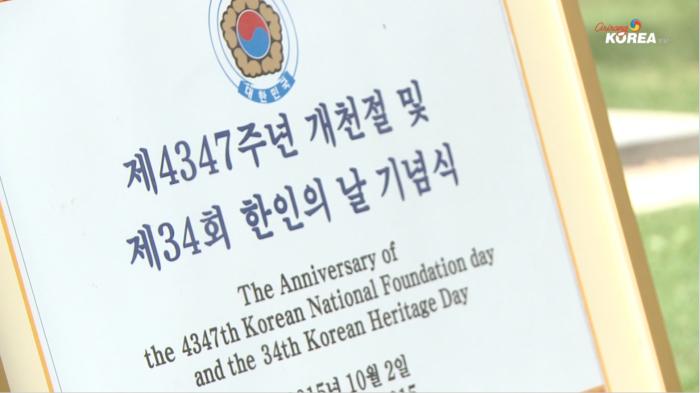 제 4347주년 개천절 및 제 34회 한인의 날 기념식