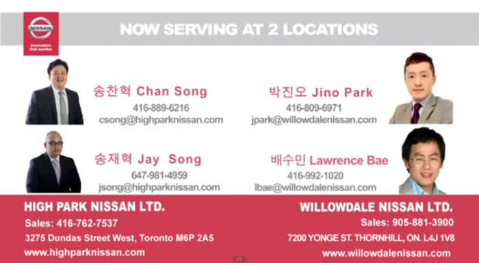 Willowdale and High Park Nissan - Anniversary Sale