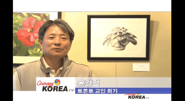 토론토교민 화가 윤경렬씨