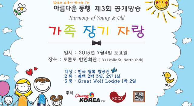 아름다운 동행 제 3회 공개방송 - Harmony of Young & Old, 효문화제