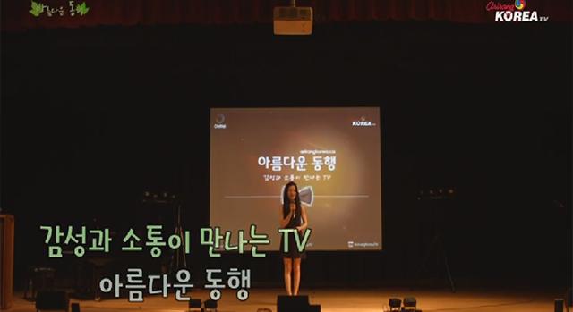 아름다운 동행 제3회 공개방송 1부 part 1/2