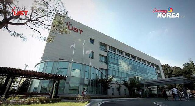UST 과학기술연합대학원대학교