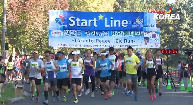 2014 Peace Marathon - 제 10회 평화 마라톤 대회