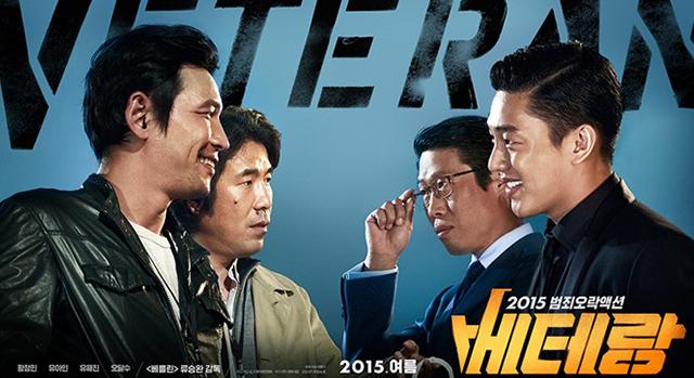 베테랑 VETERAN 9월 18일 북미 대개봉