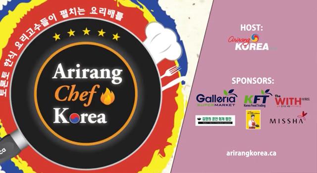 아름다운 동행 공개방송 '아리랑 셰프 코리아 예선'